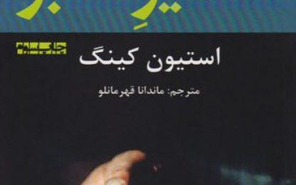 معرفی کتاب مسیر سبز اثر استیون کینگ