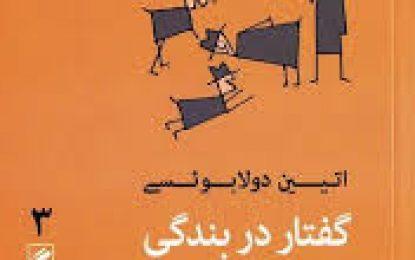 معرفی کتاب گفتار در بندگیِ خودخواسته