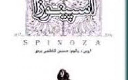 معرفی کتاب «مساله اسپینوزا»