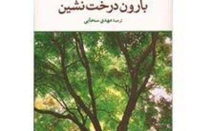 کتاب بارون درختنشین